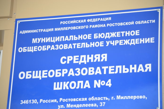 4 школа Миллерово