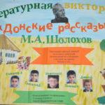 """""""Я читаю"""" о казачестве."""