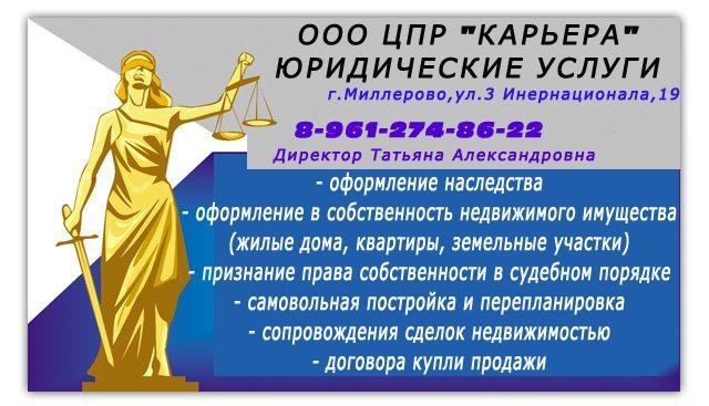 "ООО ЦПР ""Карьера""  Юридические услуги"