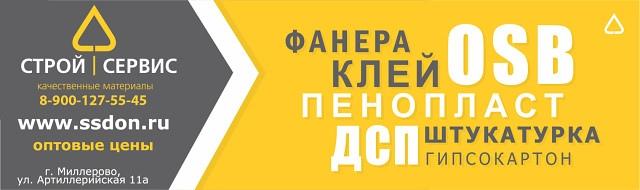 Строй-СЕРВИС - качественные стройматериалы в Миллерово