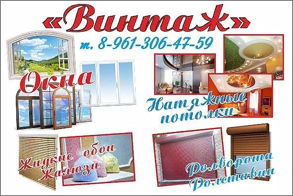 Мы рады предложить Вам: окна от ведущих производителей REHAU и др., металлопластиковые двери, натяжные потолки,рольставни,рольворота ,жидкие обои