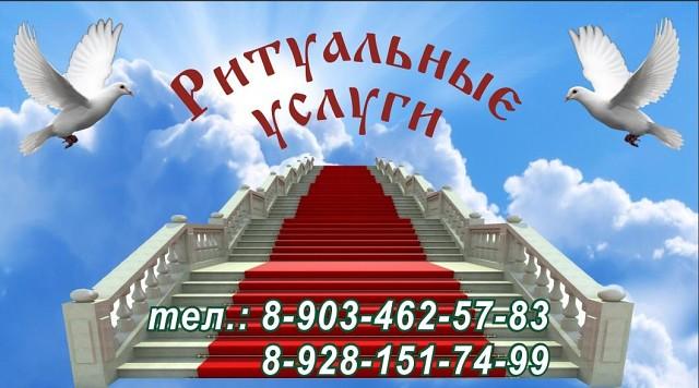 Ритуальные услуги по северу Ростовской области