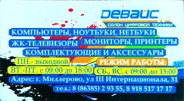 Зимние Первенство по мини-футболу сезона 2018-2019 г назвало своих победителей