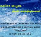 Вода в доме 61