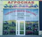Магазин «АГРОСНАБ»  в Миллерово