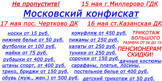 Не пропустите! 15 мая в Миллерово! Московский КОНФИСКАТ!