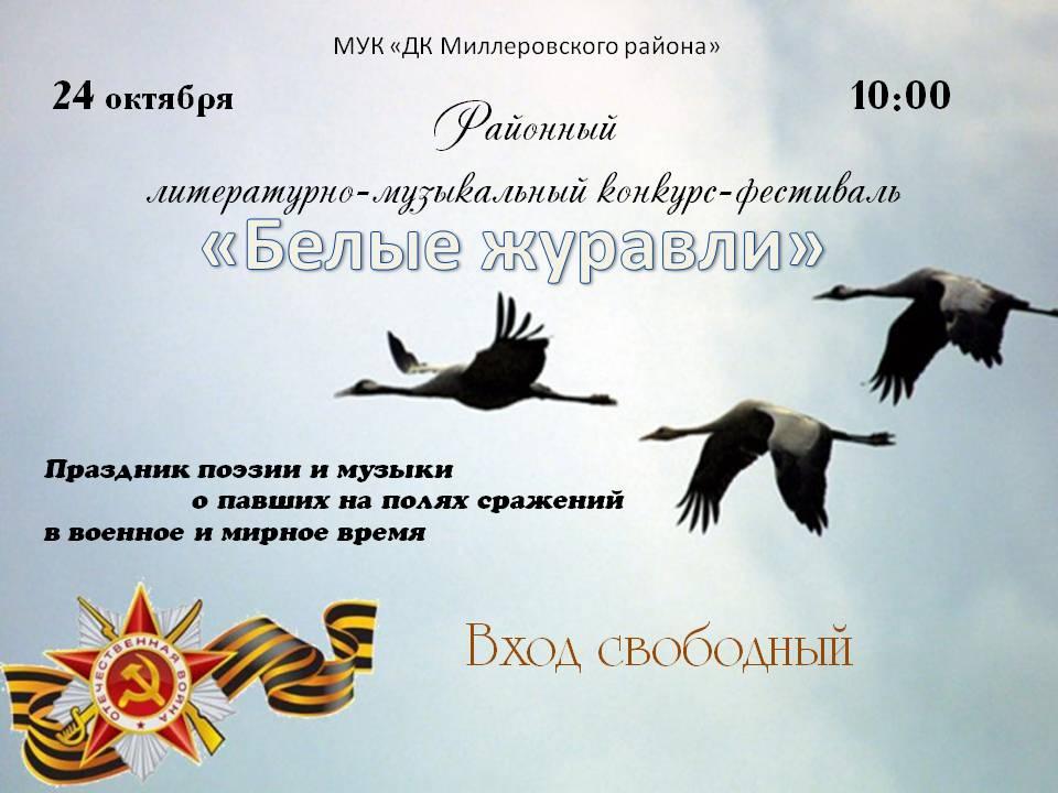 """24 октября состоится фестиваль """"Белые журавли"""""""