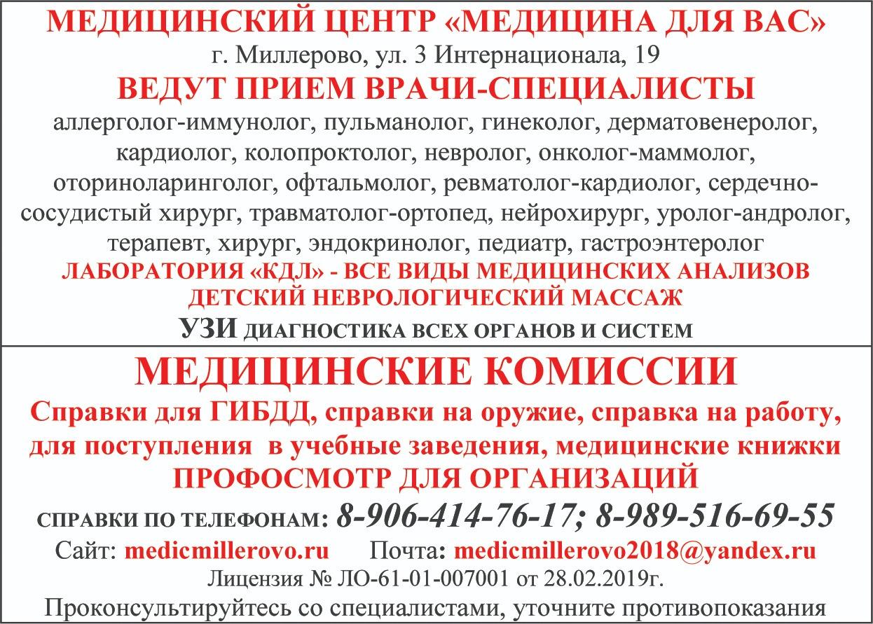 """Медицинский центр """"Медицина для ВАС"""" - самые лояльные цены и профессиональное обслуживание"""