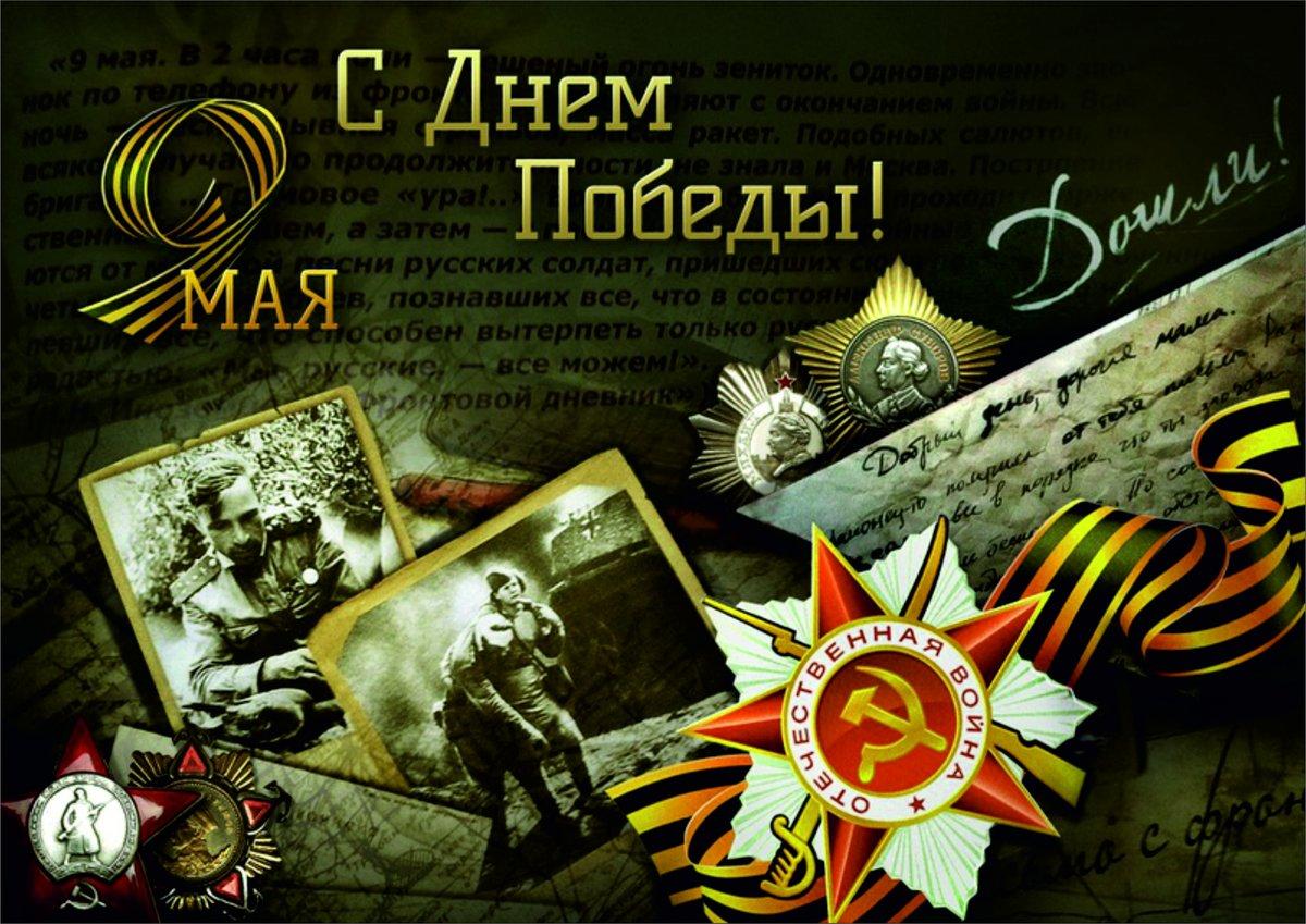Ветераны Великой Отечественной войны получат денежную выплату в связи с 74-й годовщиной Победы