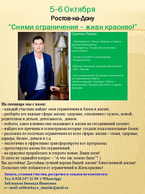 школа Синельникова