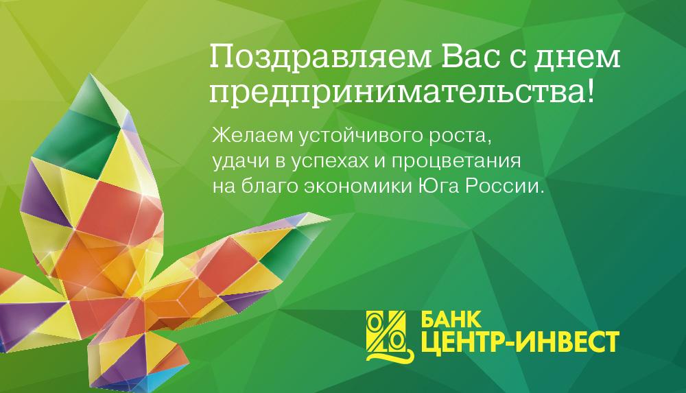 """Банк """"Центр-Инвест"""" поздравляет предпринимателей Дона!"""